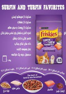 غذای خشک گربه فریسکیز