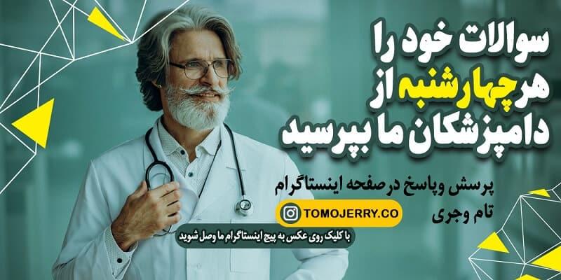 دام پزشکان پت شاپ آنلاین تام وجری